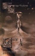 «Sammud kõrbes» - venekeelne luulekogu
